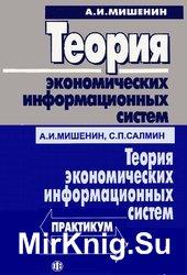 Учебник для магистров «экономическая теория. Экономические системы.
