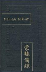 Мэн–да бэй–лу. Полное описание монголо–татар
