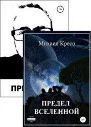 Михаил Кресо. Сборник произведений (3 книги)