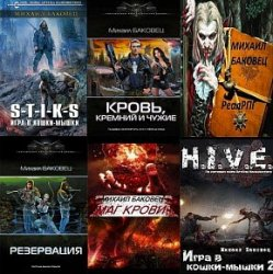 Михаил Баковец. Сборник произведений (19 книг)