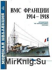 ВМС Франции 1914-1918. Справочник по корабельному составу ВМС Франции в Первую мировую войну