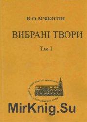 М'якотін В.О. Вибрані твори у 2-х томах. Том 1