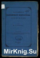 Заселение Балканского полуострова славянами