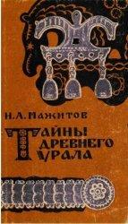 Тайны древнего Урала