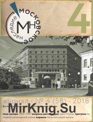 Московское Наследие №4 2018