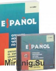 Espanol. Слушаем испанский, читаем по-испански