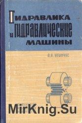 Гидравлика и гидравлические машины