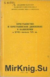 Крестьянство и крестьянское движение в Башкирии в XVII - начале XX вв