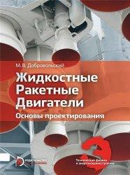 Жидкостные ракетные двигатели. Основы проектирования (3-е издание)