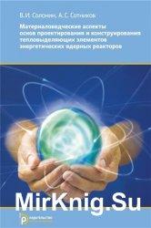 Материаловедческие аспекты основ проектирования и конструирования тепловыделяющих элементов энергетических ядерных реакторов