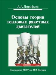 Основы теории тепловых ракетных двигателей (3-е издание)