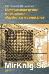 Материаловедение и технологии обработки материалов
