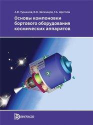 Основы компоновки бортового оборудования космических аппаратов (3-е издание)