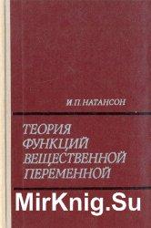 Теория функций вещественной переменной (1974)