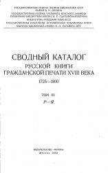 Сводный каталог книг гражданской печати XVIII века. 1725-1800. Том 3