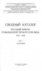 Сводный каталог книг гражданской печати XVIII века. 1725-1800. Том 5. Указатели
