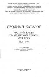 Сводный каталог книг гражданской печати XVIII века. 1725-1800. Дополнения