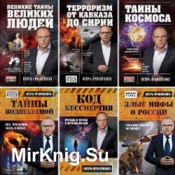 Прокопенко Игорь - Сборник произведений (63 книги)