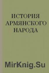 История армянского народа с древнейших времён до наших дней