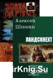 Штейн Алексей. Сборник из 6 книг