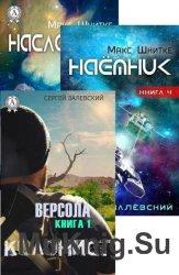 Сергей Залевский. Сборник из 11 книг
