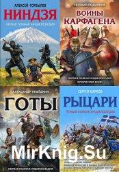 Лучшие воины в истории. Серия из 9 книг