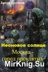 Москва – город проклятых