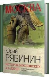 История московских кладбищ. Под покровом вечной тишины (Аудиокнига)