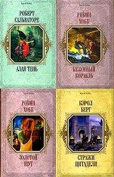 Короли Fantasy. Сборник (37 книг)