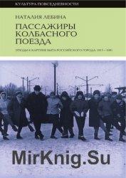 Пассажиры колбасного поезда. Этюды к картине быта российского города: 1917–1991