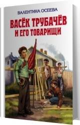 Васек Трубачев и его товарищи (Аудиокнига)