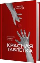 Красная таблетка. Посмотри правде в глаза (Аудиокнига)