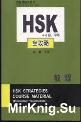 HSK strategy course material