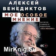 Мое особое мнение. Записки главного редактора «Эха Москвы» (Аудиокнига)