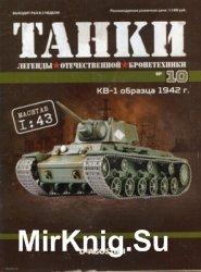 КВ-1 Образца 1942 г. - Танки. Легенды Отечественной Бронетехники № 10 (2018)
