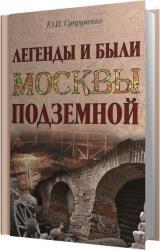 Легенды и были Москвы подземной (Аудиокнига)