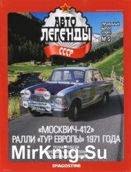 Автолегенды СССР Спецвыпуск Спорт № 5 - Москвич-412 ралли Тур Европы 1971 годa