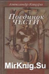 Поединок чести. Дуэль в истории России