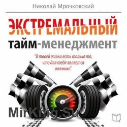 Экстремальный тайм-менеджмент (Аудиокнига)
