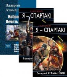 Валерий Атамашкин. Сборник книг (7 книг)
