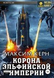 Корона эльфийской империи (2018)