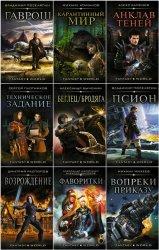 Серия - Fantasy-world (25 книг)