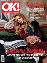 OK! №49 2018 Россия