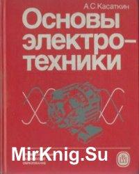 Основы электротехники - Касаткин А.С.