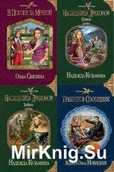 Серия «Колдовские Миры» (240 книг)