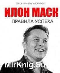 Илон Маск. Правила успеха (Аудиокнига)