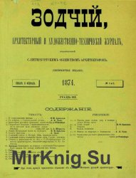 «Зодчий» за 1874 год