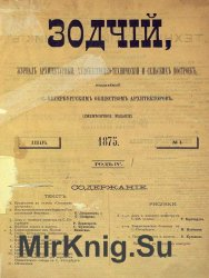«Зодчий» за 1875 год