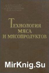 Технология мяса и мясопродуктов (1959)