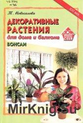 Декоративные растения для дома и балкона. Бонсай